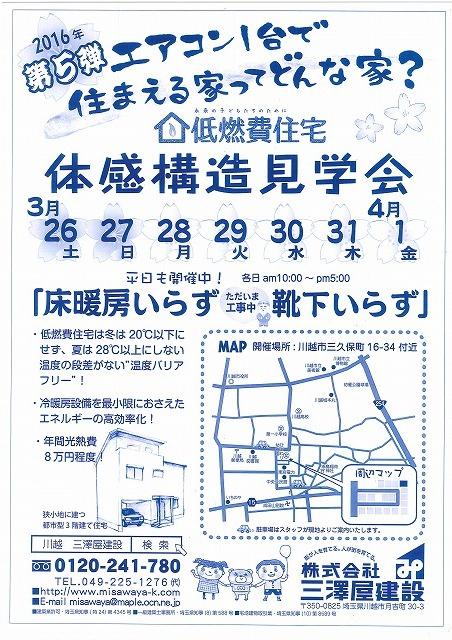 0326I様構造見学会.jpg