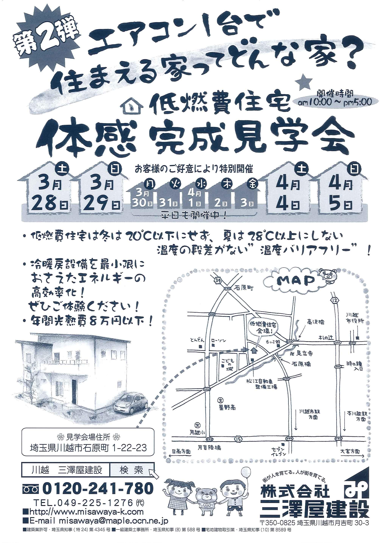 0328完成見学会.jpg