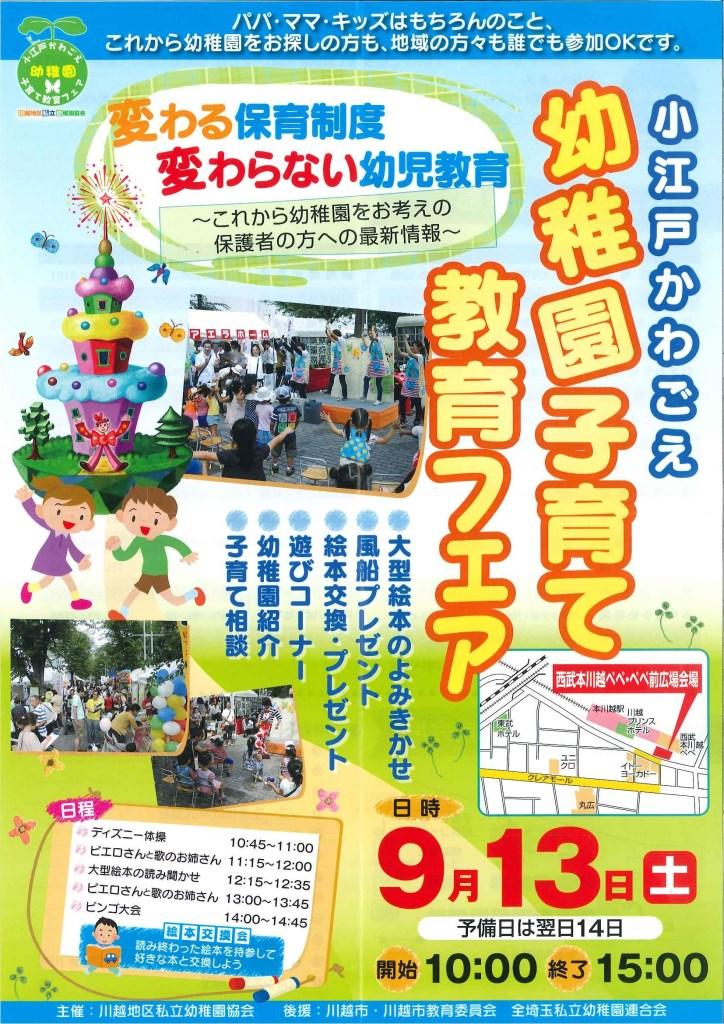 幼稚園協会イベント.jpg