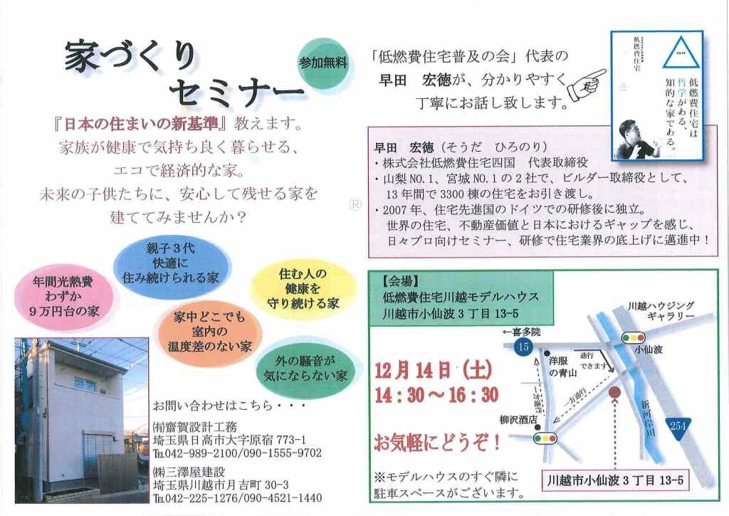 早田先生セミナー1214.jpg