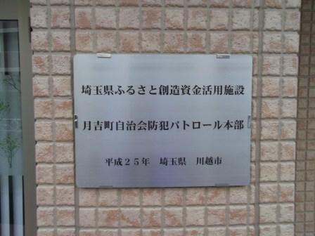 月吉町自治会館1.JPG