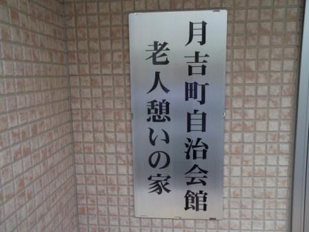 月吉町自治会館2.JPG