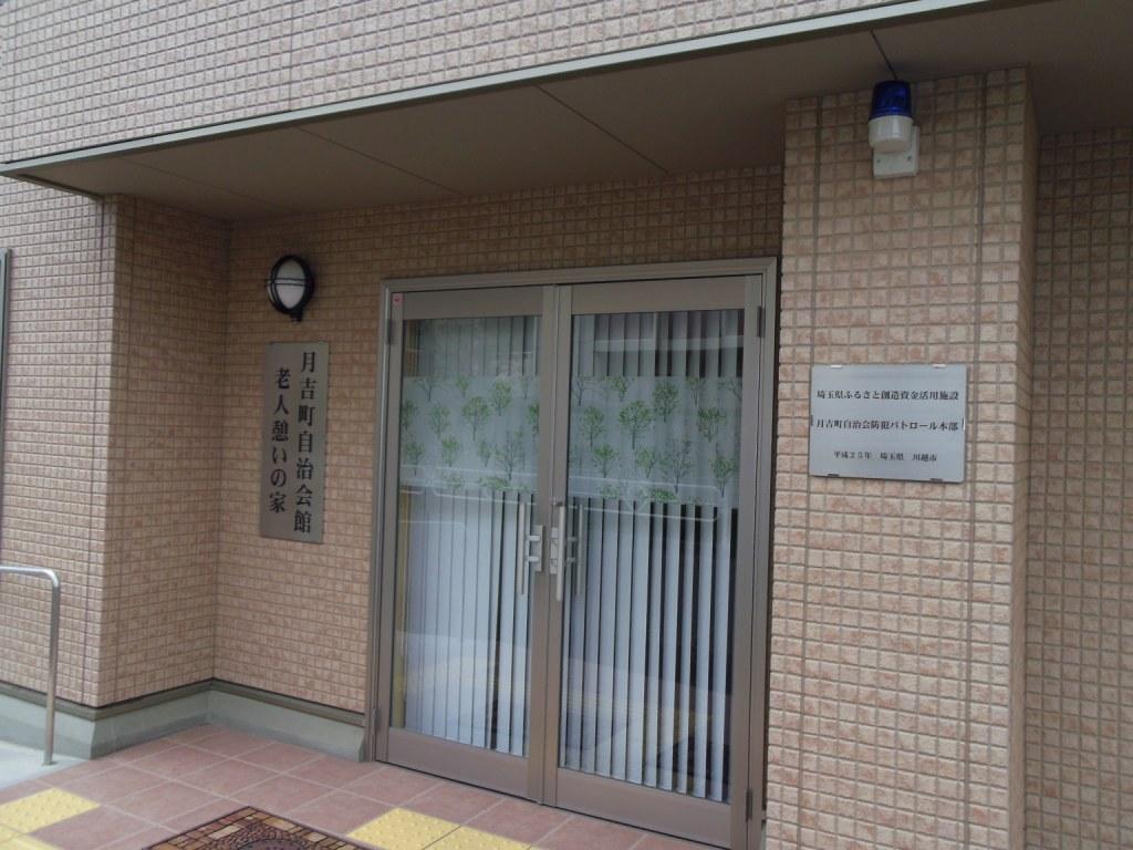 月吉町自治会館4.JPG