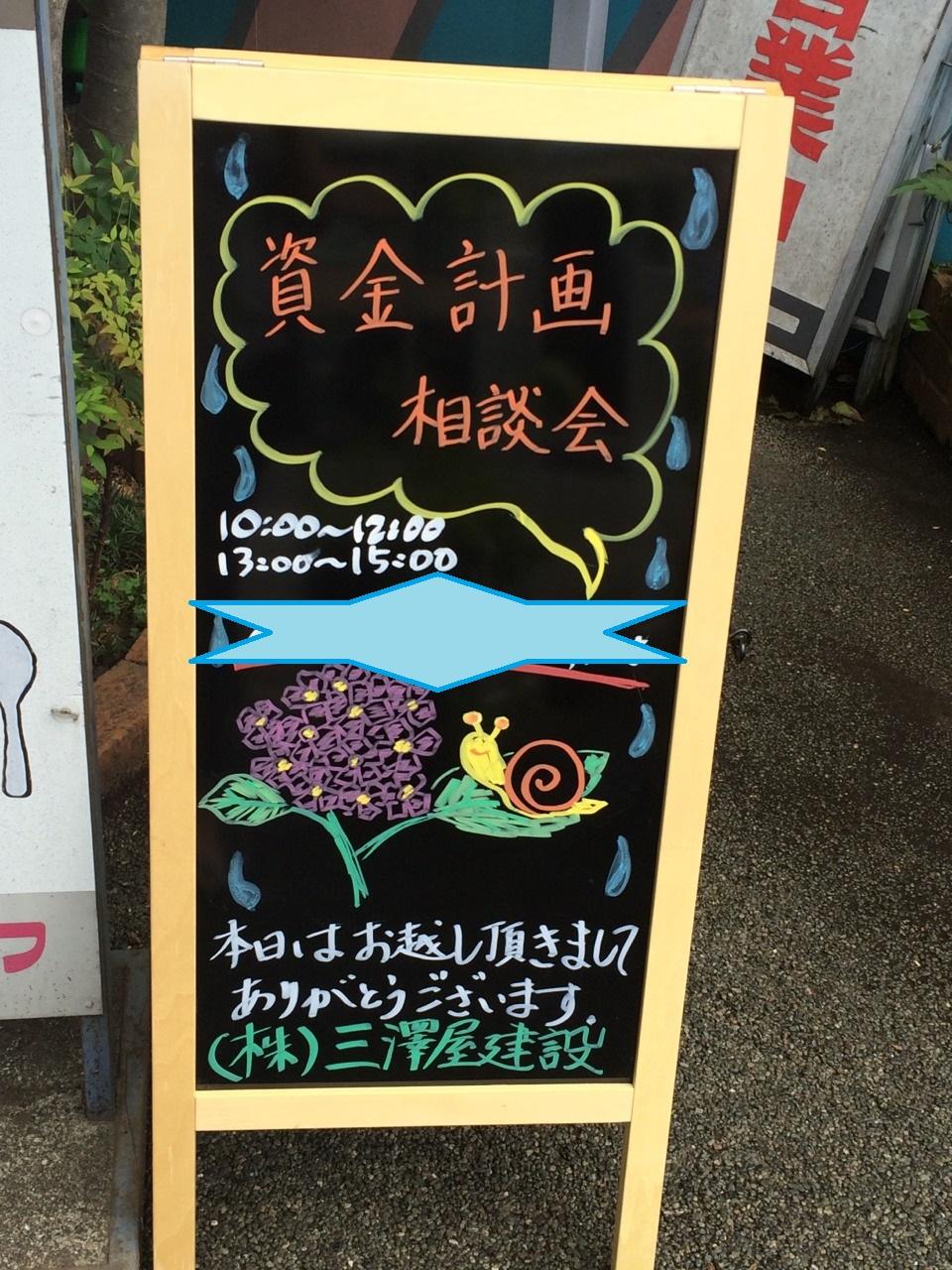 資金相談会2.jpg