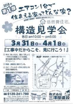 0331構造見学会Kさま.jpg