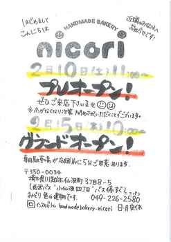 nicori プレオープン.jpg
