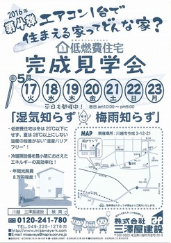 0517H様完成見学会.jpg