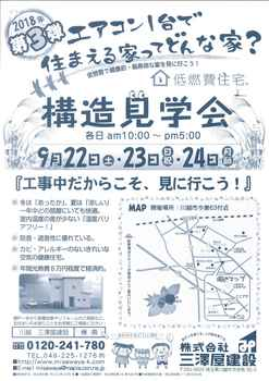 0922T様構造見学会.jpg