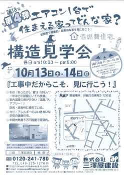 1013K様邸構造見学会.jpg